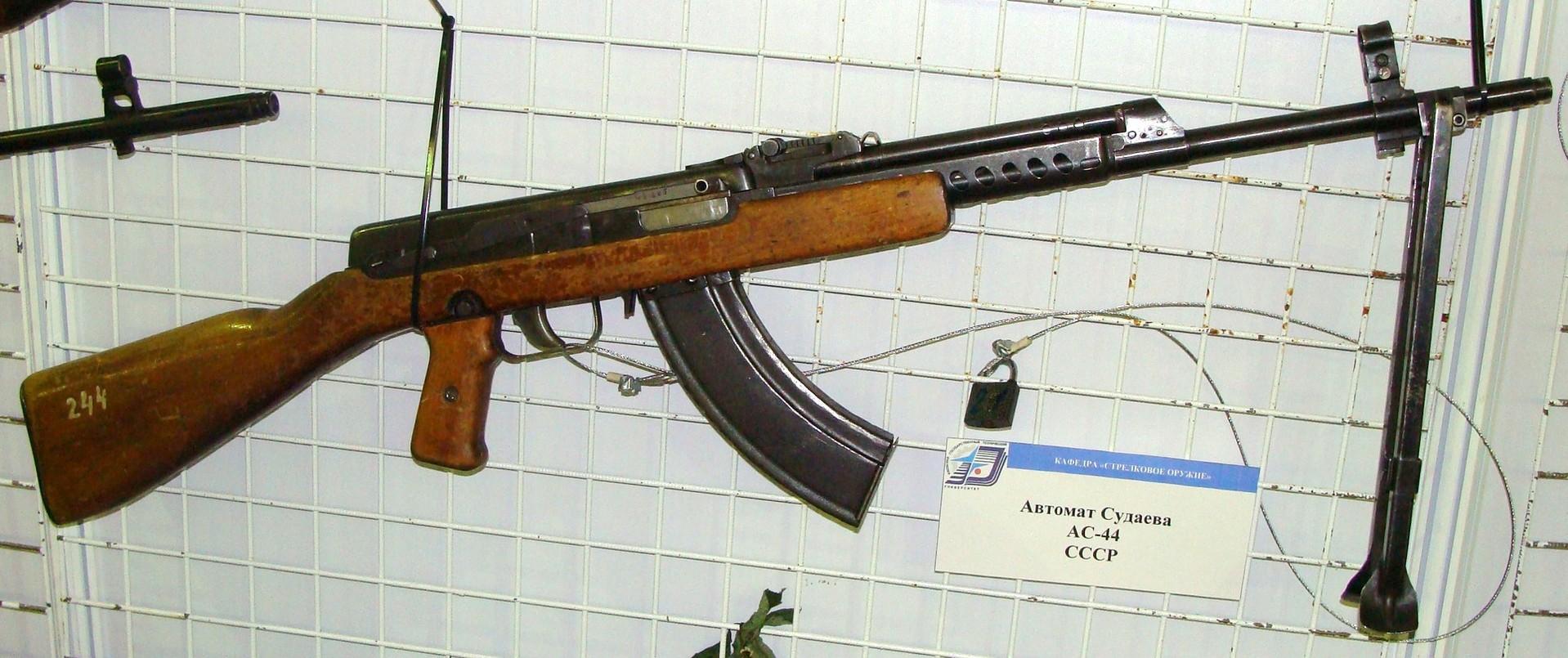АС-44