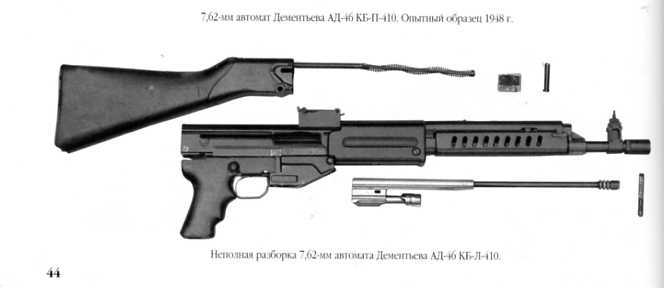 АД автомат Дементьева