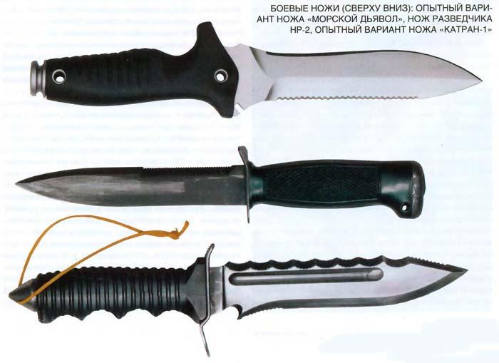 katran 2 Нож Морской Дьявол