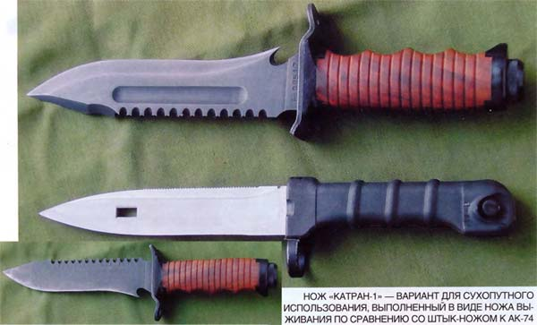 katran 4 Нож Морской Дьявол