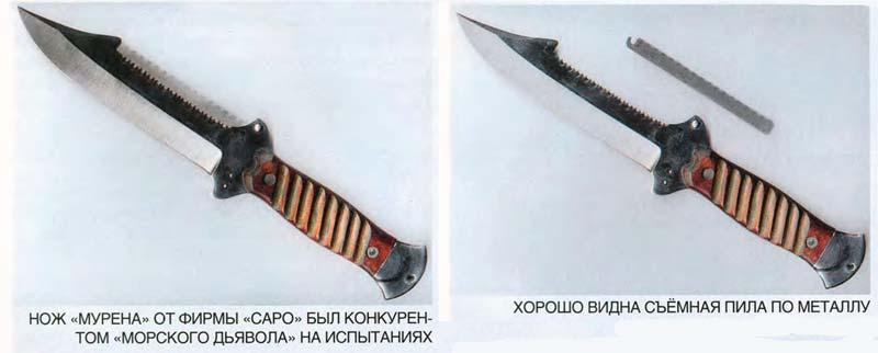 katran 6 Нож Морской Дьявол
