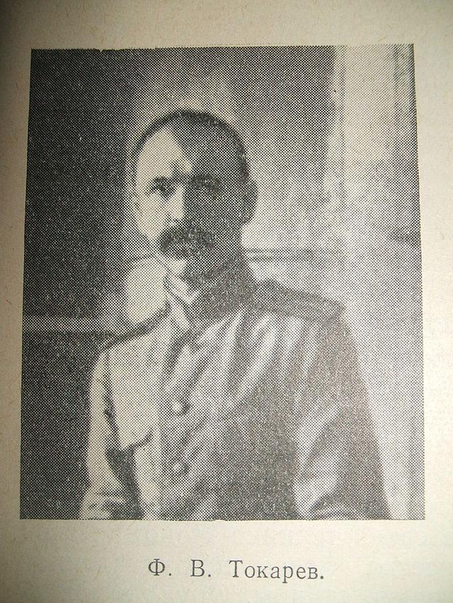 Есаул 29-го Донского казачьего полка Ф. В. Токарев