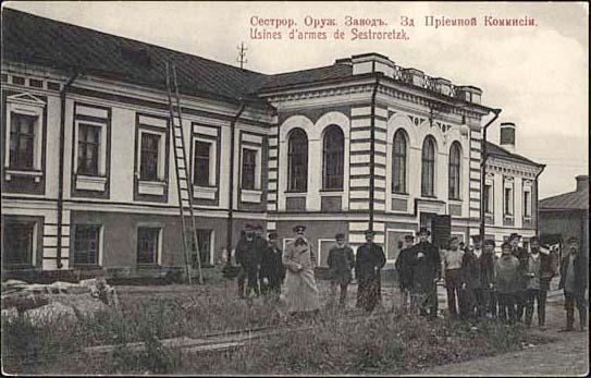 Сестрорецкий завод - работа Фёдора Васильевича Токарева