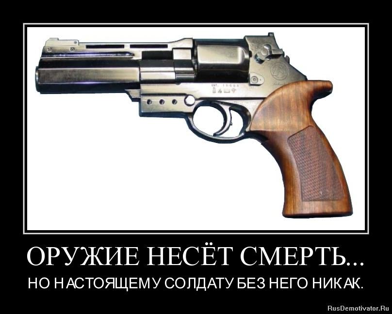 """Демативаторы """"Оружие"""""""